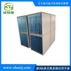 400*400*500鸡舍直燃式暖风机用板式换热芯体