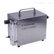 XYQT6100壓縮空氣采集器