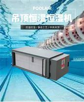 管道式吊顶隐藏安装泳池除湿机