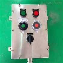 BZC8050/BZC8060-A2D2K1G不锈钢防爆操作柱