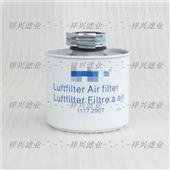 供应11172907液压油箱呼吸滤芯 品质保证