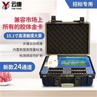 YT-G2400高智能食品安全检测仪