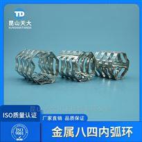 金属改性填料不锈钢八四内弧环填料