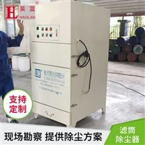 滤筒除尘器  沥青水泥厂扬尘处理器
