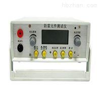 防雷元件检测仪生产厂家