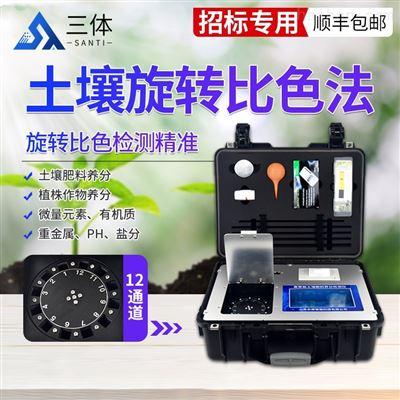 ST-TRX04高智能测土配方施肥仪
