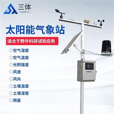 ST-QC9农业小气候观测设备