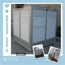 闷热找高温车间降温设备耀先冷风机湿帘风机