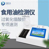JD-SG酸价过氧化值测定仪