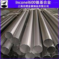Inconel600镍基合金对应牌号 和625的区别