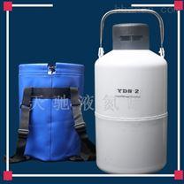 洛阳天驰2升液氮罐价格实惠厂家直销