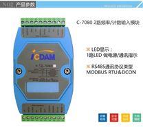 频率/计数输入模块 7080