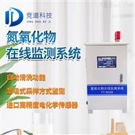 JD-NO氮氧化物在线监测设备