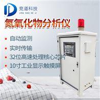JD-NO氮氧化物在线监测系统