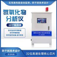 JD-NO氮氧化物尾气分析仪