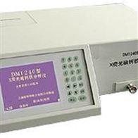 X荧光硫钙铁分析仪FX-DM1240