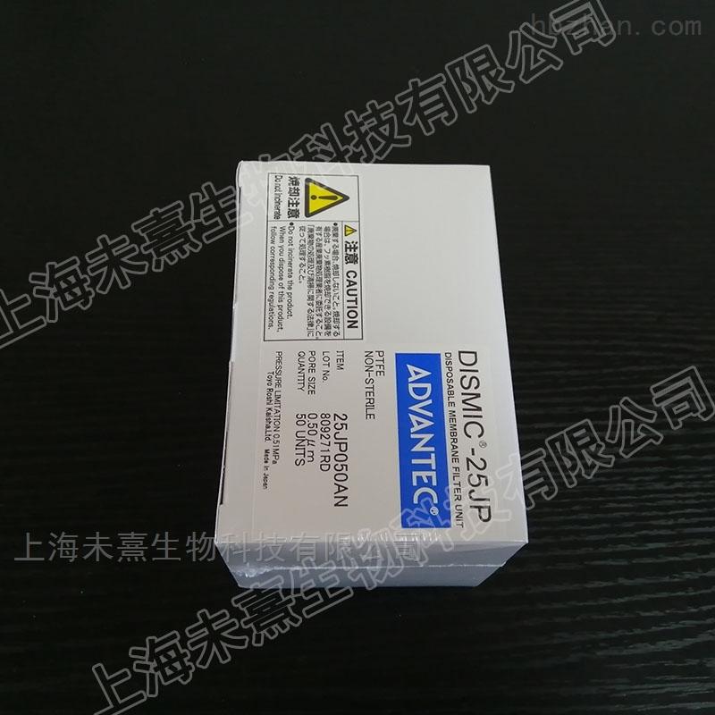 日本东洋PTFE膜针头式过滤器