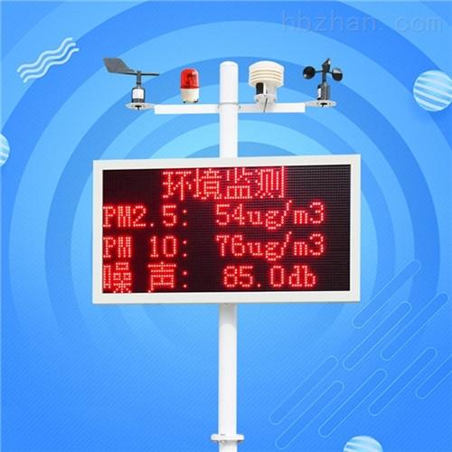扬尘监测系统噪声扬尘实时在线监测噪音