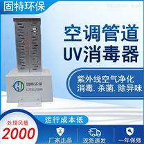 中央空调管道紫外线空气消毒器生产厂家