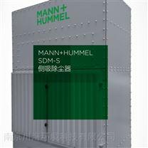 曼胡默爾工業側吸式除塵器
