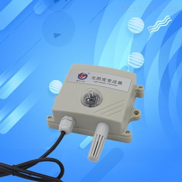 工业照度仪光照变送器