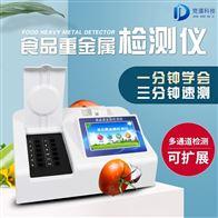 JD-ZJS01便携式食品重金属分析仪