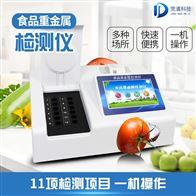 JD-ZJS01食品蔬菜重金属检测仪
