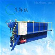 ZTQF309屠宰污水处理高效溶气气浮机