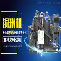 东盈环资 杂线干式铜米机 厂家直销