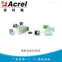 安科瑞电力监控系统