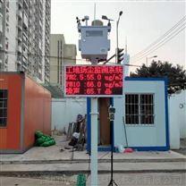 清远市环境保护扬尘在线监测站