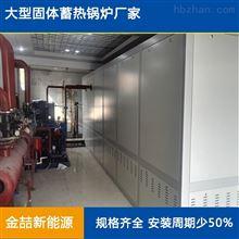 大型蓄熱電鍋爐銷售