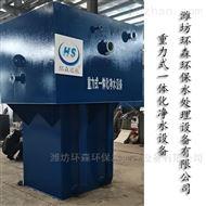 HS-06广西桂林重力式一体化净水设备厂家