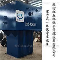 廣西桂林重力式一體化凈水設備廠家