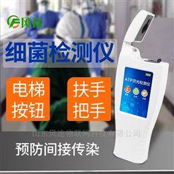 FT-ATP-2卫生快速检测系统