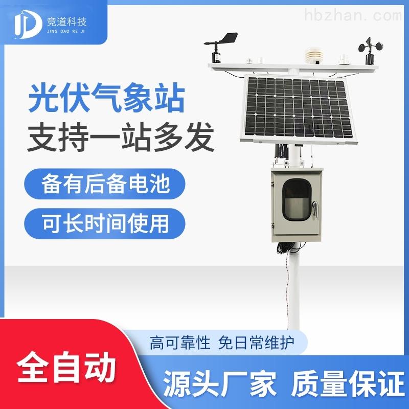 光伏太阳能环境监测系统