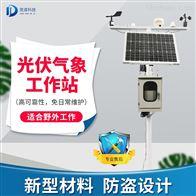 JD-GF08光伏电站环境监测设备