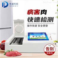 JD-BHR畜肉或水产品变质检测设备