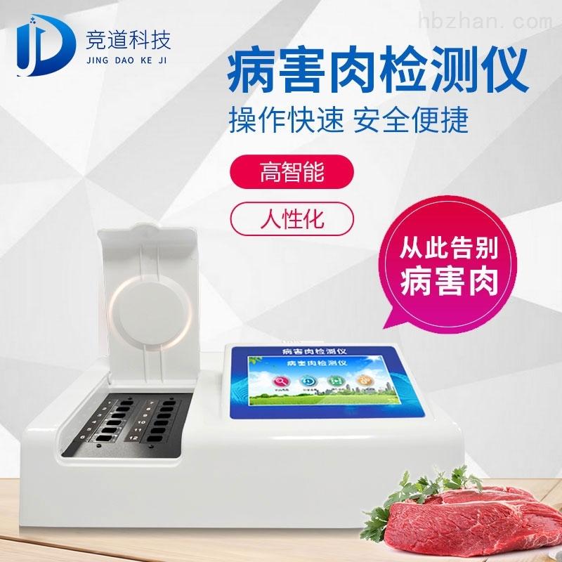 肉制品快速检测仪器设备