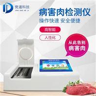JD-BHR肉制品质量安全检测仪
