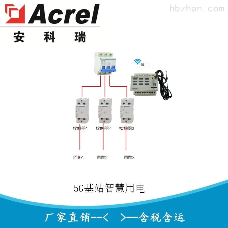 5G基站智慧用电
