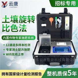 YT-TRX04多功能型土壤养分速测仪