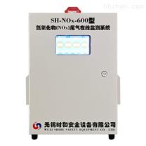 烟气氮氧化物在线监测系统粉尘颗粒物分析仪