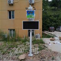 一街一站大气环境网格化监测站 微型站