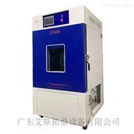 ASTD-DY低氣壓試驗箱(定製)