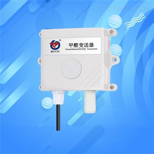 甲醛变送器检测仪