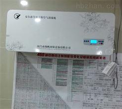 YF/XDJ-1000型壁挂式等离子空气消毒机