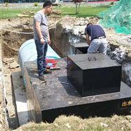 HS-01辽宁鞍山地埋式农村污水处理设备厂家