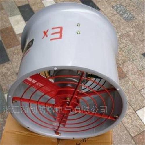 供应EX防爆轴流风机直径500mm