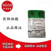 药用级苯甲酸钠-500g一袋起订